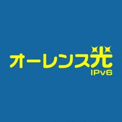 """オーレンス光""""IPv6"""""""